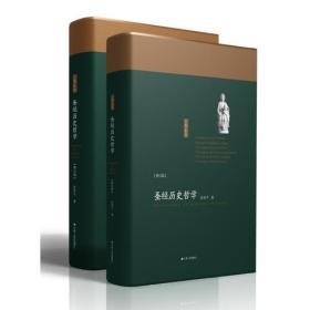 圣经历史哲学(修订版) 赵敦华  江苏人民出版社  9787214166029