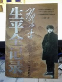 邓小平 生平全记录(上)