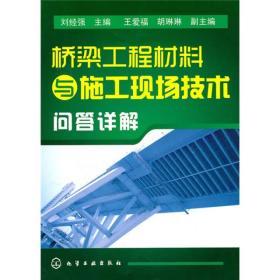 桥梁工程材料与施工现场技术问答详解