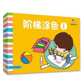 阶梯涂色 填色画画书 美术幼儿童书(套装全6册)真果果出品