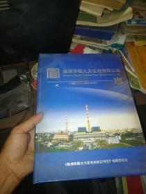 唐:株洲华银火力发电有限公司志1997.7.1-2007.6.30