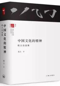 中国文学的精神