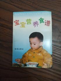 宝宝营养食谱
