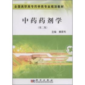 全国高职高专药学类专业规划教材:中药药剂学(第2版)