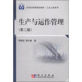 生产与运作管理(第2版)/21世纪高等院校教材·工业工程系列