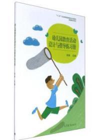 幼儿园教育活动设计与指导练习册 张琳 高等教育出版社 9787040482867