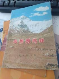 地理知识读物 珠穆朗玛峰