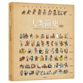 人类简史(绘本版):给孩子的世界历史超图解(全新塑封)