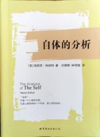 自体的分析ISBN9787510095993世界图书KL00829全新正版出版社库存新书A15-2-3