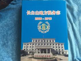 长白山地方税务志 2006-2016 大16开精装本