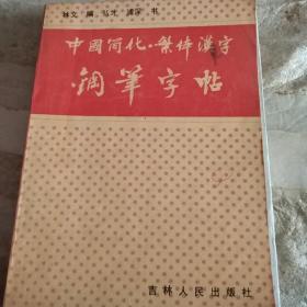 中国简化,繁体汉字钢笔字帖