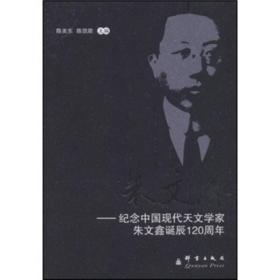 朱文鑫:纪念中国现代天文学家朱文鑫诞辰120周年