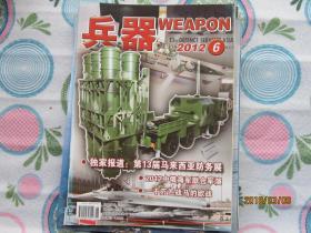兵器  2012年第6期