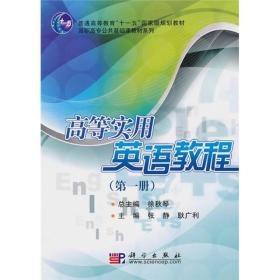 高等实用英语教程(第1册)