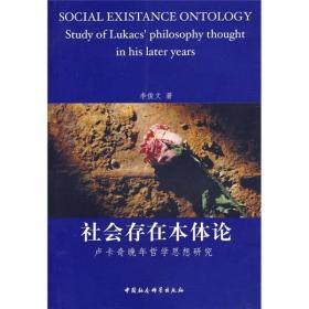 社会存在本体论:卢卡奇晚年哲学思想研究 李俊文 9787500463313 中国社会科学出版社