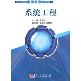 普通高等院校工业工程系列规划教材:系统工程