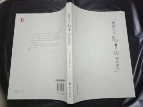 湘西古丈瓦乡话调查报告-----16开私藏9品如图