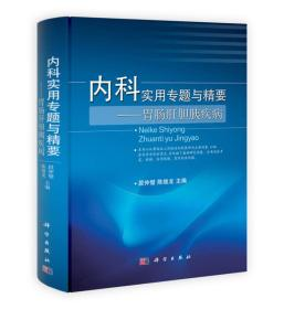 9787030342324-mi-内科实用专题与精要:胃肠肝胆胰疾病
