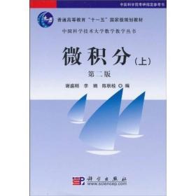 中国科学技术大学数学教学丛书:微积分(上)(第2版)