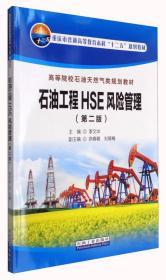 """石油工程HSE风险管理(第2版)/重庆市普通高等教育本科""""十二五""""规划教材 高等院校石油天然气类规划教材"""