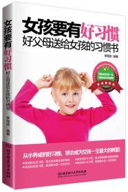 【正版】女孩要有好习惯:好父母送给女孩的习惯书 李海波编著