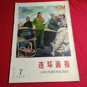 连环画报1975.7
