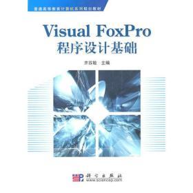 Visual_FoxPro程序设计基础 齐苏敏 科学出版社 9787030287861
