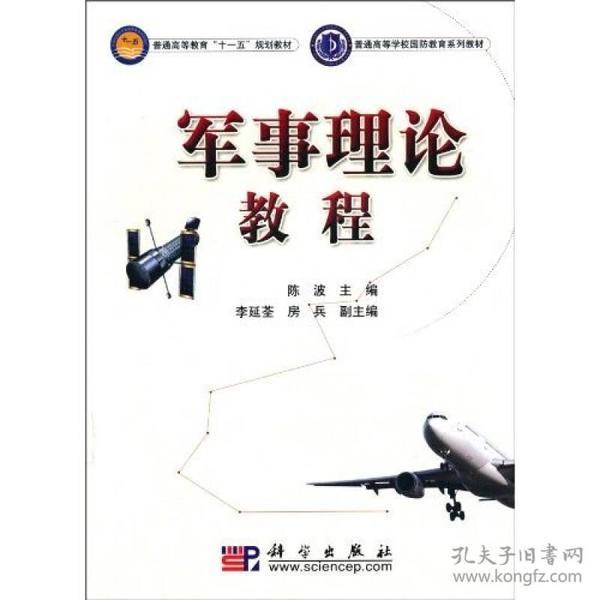 軍事理論教程