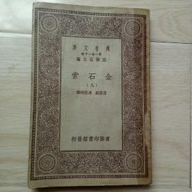 《金石索》第八册,万有文库