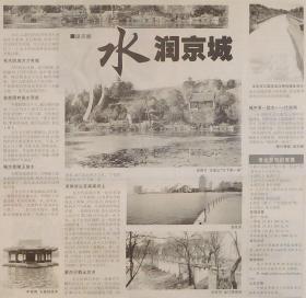 """信报""""春节特刊——水润京城""""2003年2月2日"""