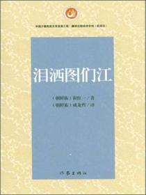 泪洒图们江/作者崔红一/作家出版社