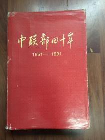 《中联部四十年》柬埔寨语翻译家陈绍光藏书
