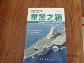 重器之鞘:  深度解读世界核、常动力航母母港