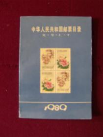 邮票中华人民共和国邮票目录1989(文号JT)