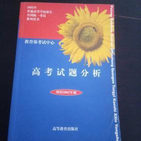 2002年普通高等学校招生全国统一考试系列用书 高考试题分析(理科2002年版)