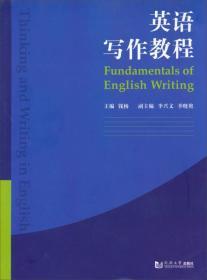 英语写作教程