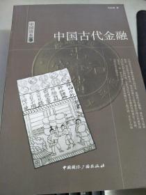 中国读本:中国古代金融