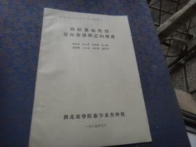 棉枯萎抗性的定向变异和定向培育  签名赠送本