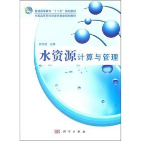 水资源计算与管理
