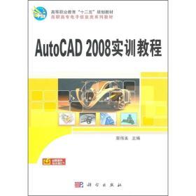 AutoCAD 2008实训教程