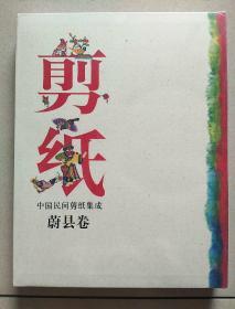 中国民间剪纸集成:蔚县卷,
