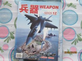 兵器  2012年第12期