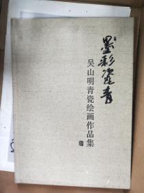 墨彩瓷青:吴山明青瓷绘画作品集【8开精装 】