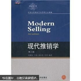 现代推销学 吴健安 第三版第3版 9787565404702东北财经大学