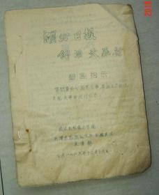 湖北日报的滔天罪行  武汉水利电力学院   1966年   共15面   文革