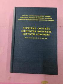 国际桥梁和结构工程协会第七次会议汇刊【法文版】