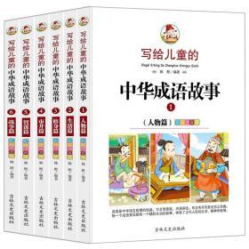 正版ue-9787547222706-写给儿童的中华成语故事6册