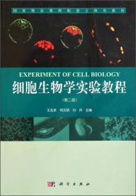 细胞生物学实验教程(第二版)