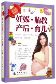 幸孕的礼物:妊娠·胎教·产后·育儿
