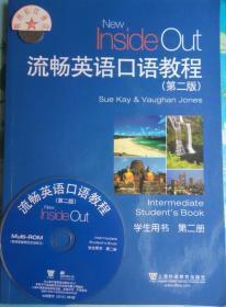 流畅英语口语教程(第2版)(学生用书第2册)